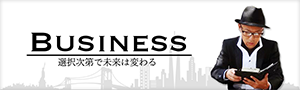 BUSINESS 選択次第で未来は変わる